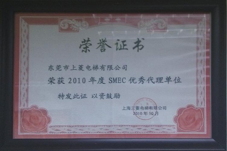2010年上海三菱优秀代理单位