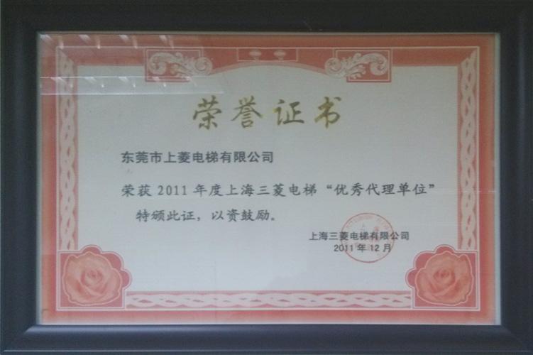 2011年上海三菱优秀代理单位