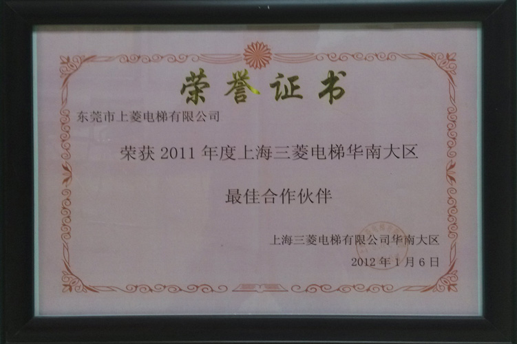 2011年上海三菱华南区最佳合作伙伴