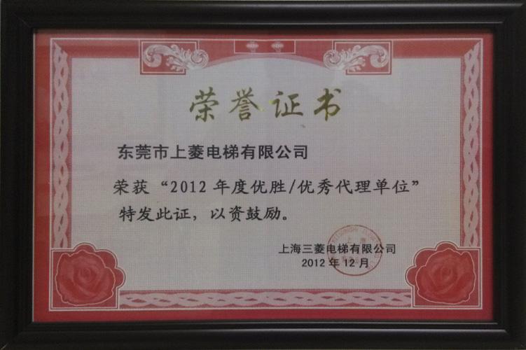2012年上海三菱优秀代理单位