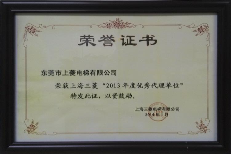 2013年上海三菱优秀代理单位