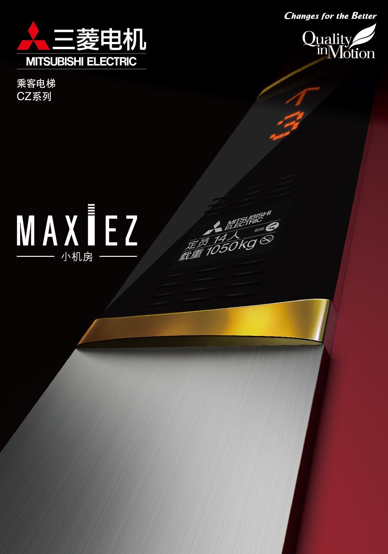 乘客贝博安卓2(MAXIEZ-CZ小机房)