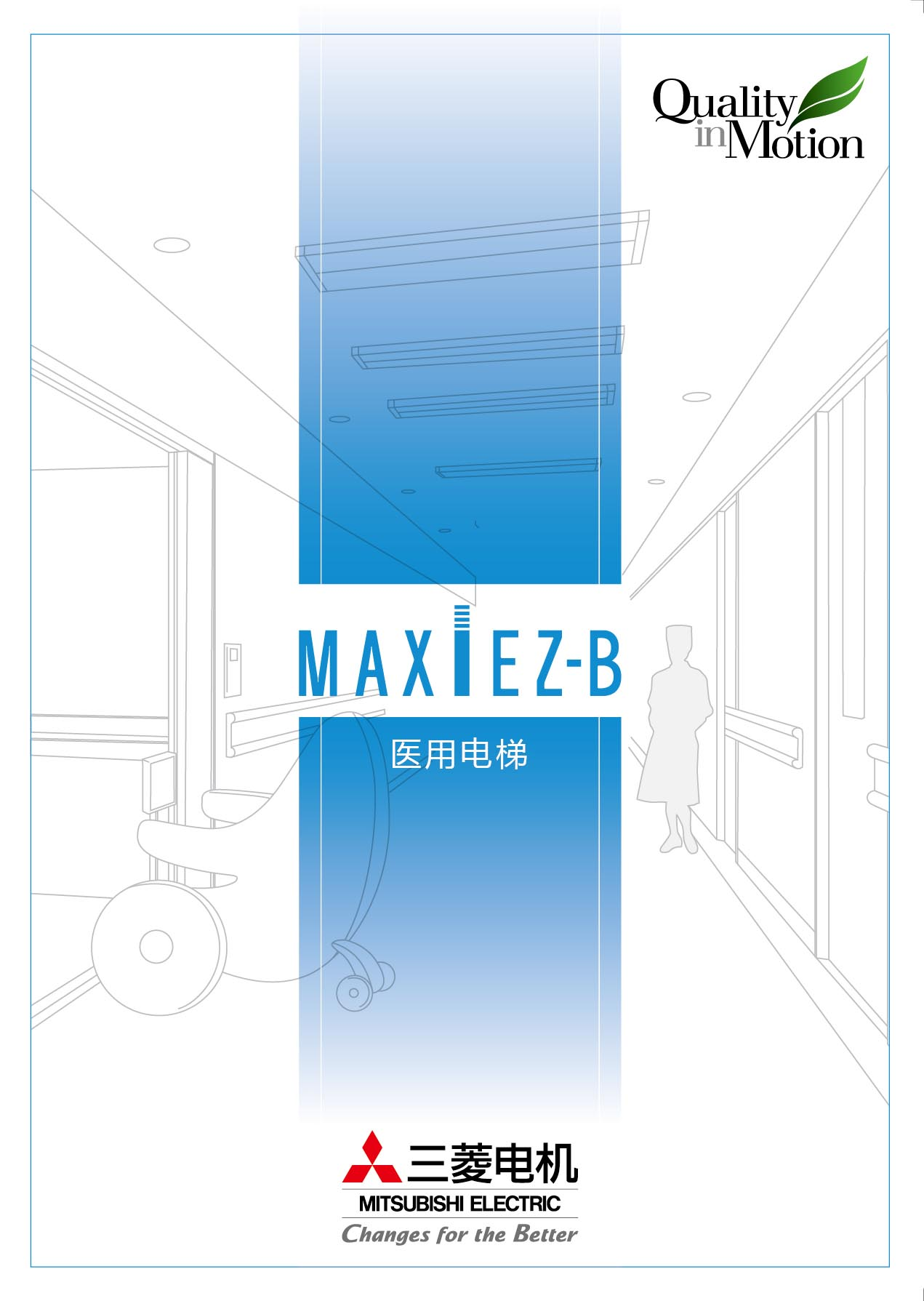 医用贝博安卓(MAXIEZ-B)