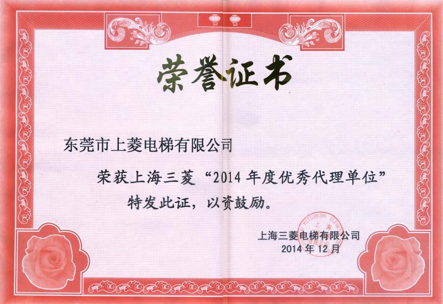 2014年上海三菱优秀代理单位
