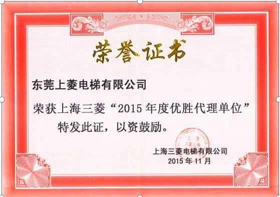 2015年度优胜代理单位