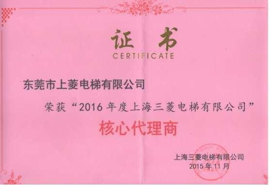 2016年度上海三菱贝博安卓有限公司核心代理商