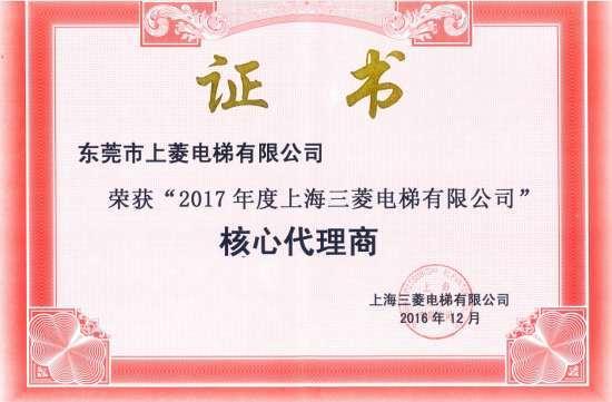 2017年度上海三菱贝博安卓有限公司核心代理商