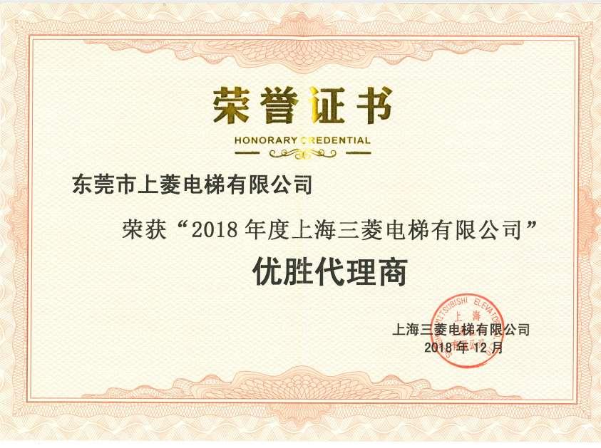 2018年度优胜代理商